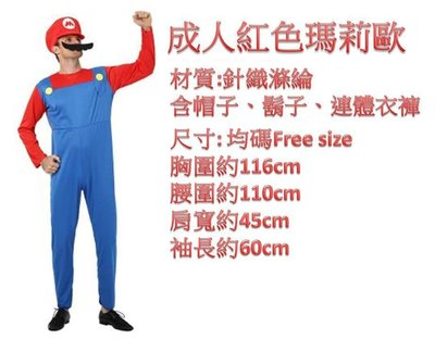 Party Outfit Super Mario Cosplay Halloween costume role play