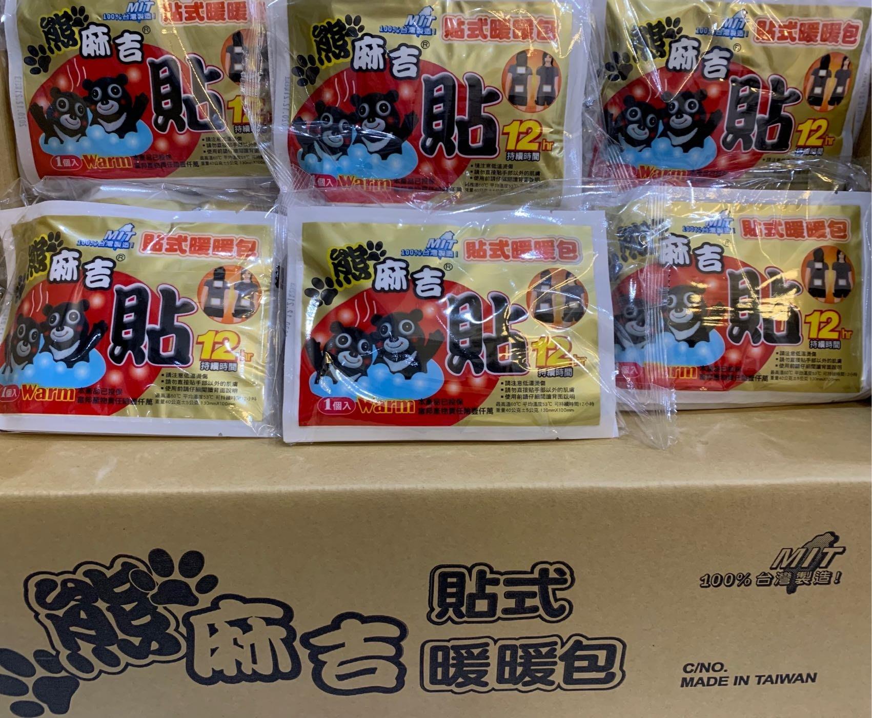 (原始點貼式暖暖包)一包75元台灣製造.熊麻吉12H貼式暖暖包1箱24包240片市價2880元暖暖包.熊麻吉貼式暖暖包.暖暖包