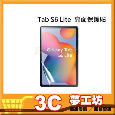 【現貨】Samsung Galaxy Tab S6 Lite 亮面保護貼 平板保護貼