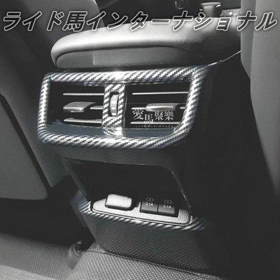 LEXUS 2018-21年 ES200 ES250 ES300h 碳纖紋 後座出風口飾板 空調冷氣出風口飾框 愛馬聚樂