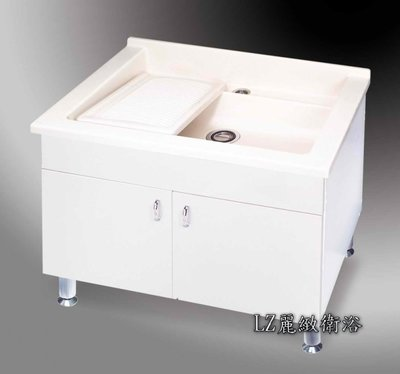 ~LZ麗緻衛浴~僅供薇薇下標~90公分鋁腳式人造石洗衣槽附活動式洗衣板(單水槽無下櫃)