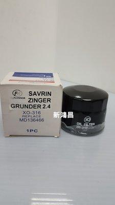 【新鴻昌】機油芯 機油心 XO-316 SAVRIN ZINGER GRUNDER2.4 OUTLANDER