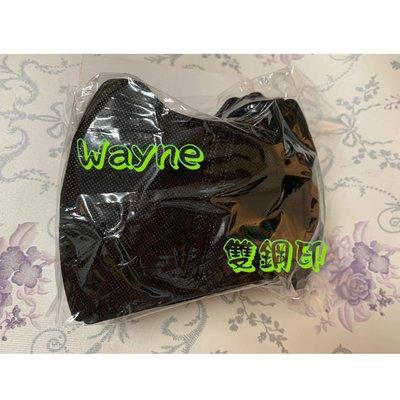 (閃團特價) BNN成人立體口罩VM搖滾黑(無壓條)台灣製