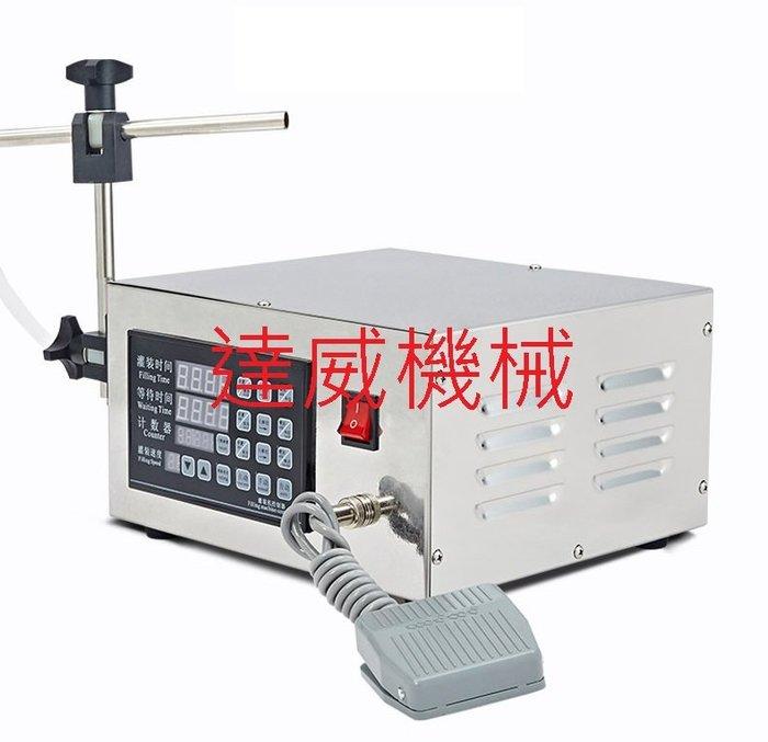 (達威包裝機械) 3ml-6000ml液體分裝機