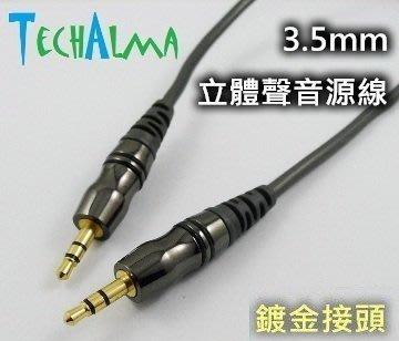 ☆ 唐尼樂器︵☆ TechAlma 3.5mm 鍍金接頭5米立體聲音源線(手機/ MP3 接 Mixer 混音器)