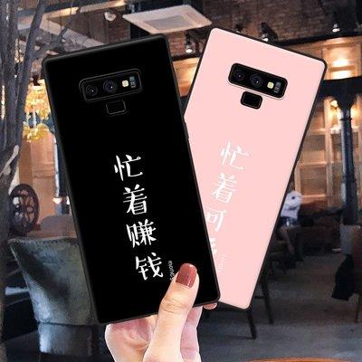 花樣年華-三星蓋樂世NOTE 9手機殼...
