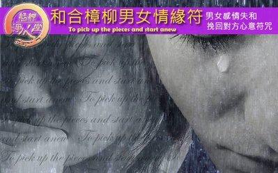 【艋舺淨心堂】和合樟柳男女情緣符~開運~男女感情 夫妻和合挽回對方心意符咒