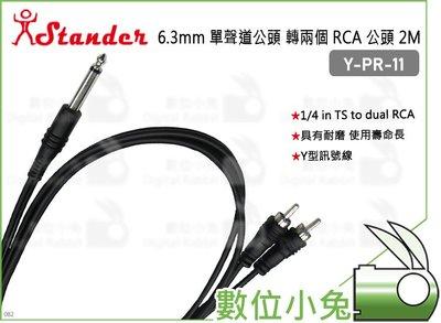 數位小兔【Stander Y-PR-11 6.3mm 單聲道公頭 轉兩個 RCA 公頭 2M】分接線 轉接線 音源線