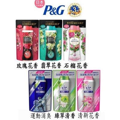 ☆Sunnyside面向陽光☆ 日本P&G 洗衣芳香顆粒 補充包 香香豆 455ml / 430 ml共6款 衣物香香豆