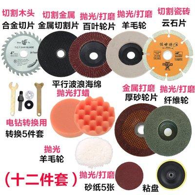 打磨套件12件套 / 手電鑽變角磨機 / 鋰電電鑽轉換角磨機 / 電鑽變切割拋光打磨配件
