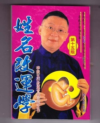 姓名改運學 香港版 李居明