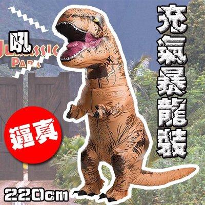 萬聖節 恐龍裝 充氣暴龍裝(220cm) 恐龍充氣服 暴龍裝扮 角色扮演 侏儸紀 暴龍【W22002601】塔克