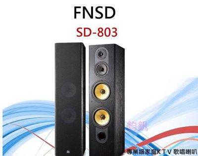 鈞釩音響~華成FNSD SD-803三...
