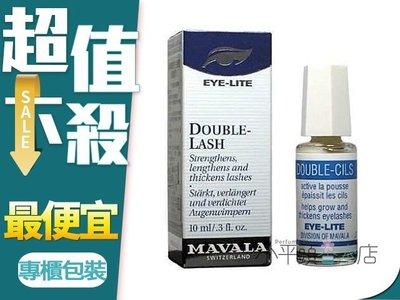 《小平頭香水店》美華麗 MAVALA 睫毛滋養液10ml (睫毛&眉毛)