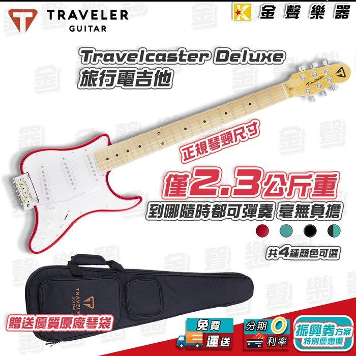 【金聲樂器】振興優惠價 Traveler Travelcaster Deluxe 旅行 電吉他 贈 原廠琴袋 有多色可選