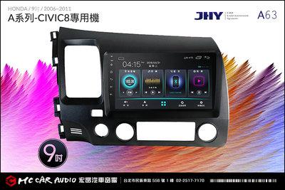 【宏昌汽車音響】HONDA CIVIC8 2006~11 JHY A63 安卓多媒體導航主機  9吋專用機 H1550