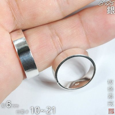✡925銀✡板條素面戒指✡6mm寬✡台圍 : #10 ~ 21✡ ✈ ◇銀肆晶珄◇ SLrn13-60