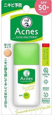 Acnes  隔離乳 潤色 日本原裝進口 曼秀雷敦 隔離液