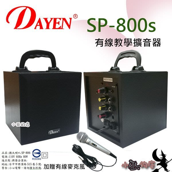 「小巫的店」實體店面*(SP-800s) Dayen有線教學擴音喇叭 上課教學 加贈有線麥克風↘1580元