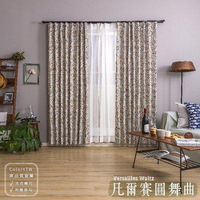 【訂製】客製化 窗簾 凡爾賽圓舞曲 寬101~150 高50~150cm 台灣製 單片 可水洗 厚底窗簾