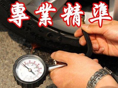 【珍愛頌】C013 高精準 金屬機身 胎壓計 胎壓器 可放氣 胎壓表 打氣量壓表 胎壓偵測器 機械式 機車 汽車 輪胎