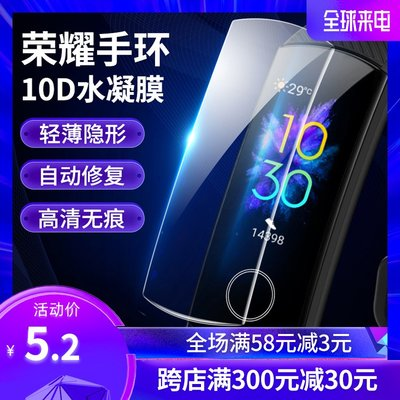 榮耀手環5保護膜B6華為手環b5貼膜4pro鋼化5i手表NFC五代4e水凝b3青春版4屏幕玻璃running四a2智能b