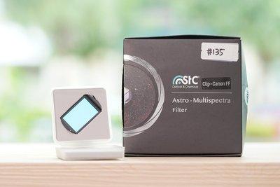 【壹玖柒伍】二手・光害濾鏡 STC Astro MS 內置型天文多波段光害濾鏡 CANON FF 全幅機 5D3 6D 新竹縣