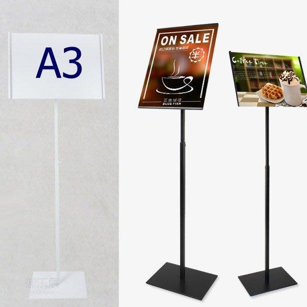 5Cgo【批發】含稅18949469466 百貨公司超市門市可橫可豎A4立牌鐵烤漆展示牌單腿海報架廣告牌POP架-A3