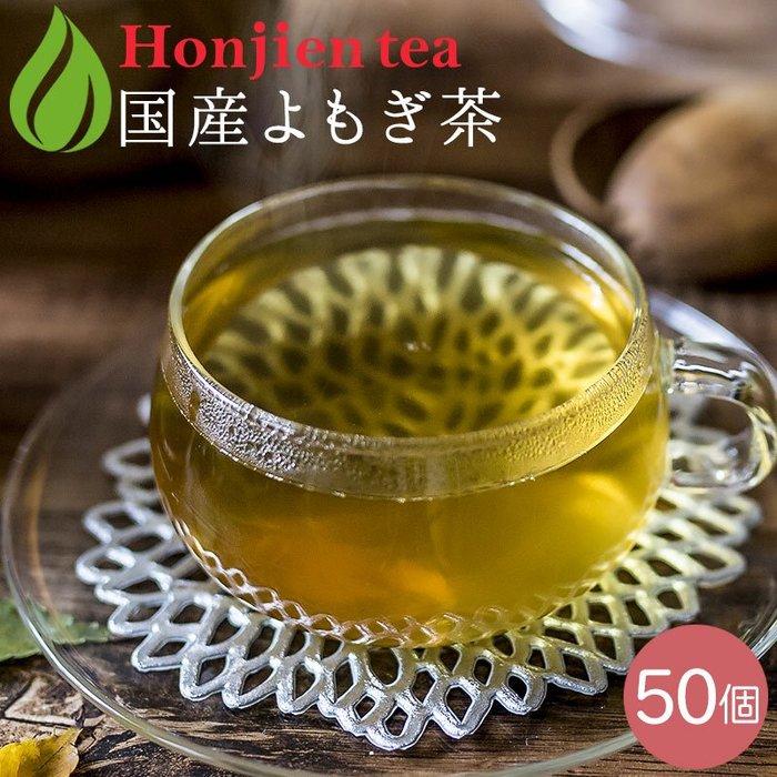 《FOS》日本製 艾草茶 茶包 (50入) 無咖啡因 無農藥 孕婦可飲用 上班族 女性 天然 養生 健康 熱銷 新款