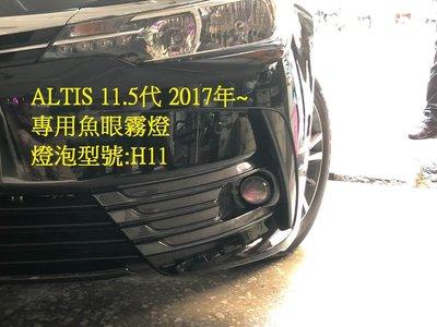 新店【阿勇的店】ALTIS 霧燈 魚眼 台灣生產製造 TOYOTA 2017年~ ALTIS 11.5代 專用魚眼霧燈