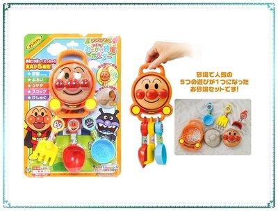 現貨_日本 Anpanman 麵包超人 挖沙玩具 5件組 兒童玩具【Q寶寶】