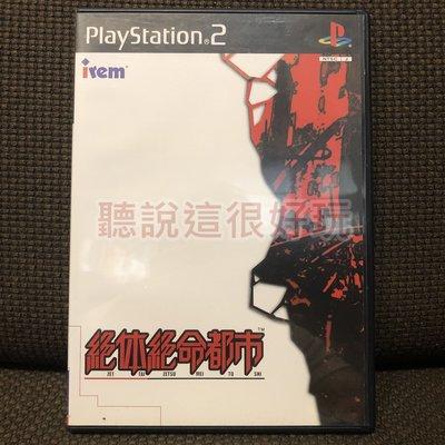 滿千免運 亞版 PS2 絕體絕命都市 絕体絕命都市 ZETTAI ZETSUMEI TOSHI 正版 遊戲 9 T794