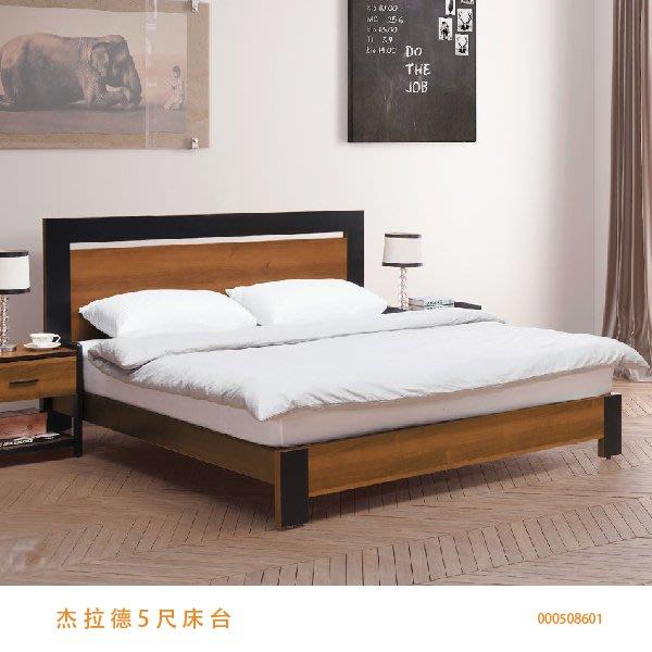 5尺床台 雙人床架 床組 床底  台中新家具批發 000508601