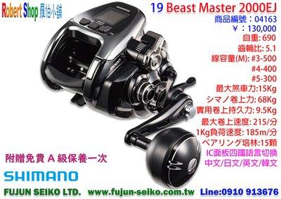 【羅伯小舖】電動捲線器 Shimano 19 Beast Master 2000EJ 附贈免費A級保養乙次