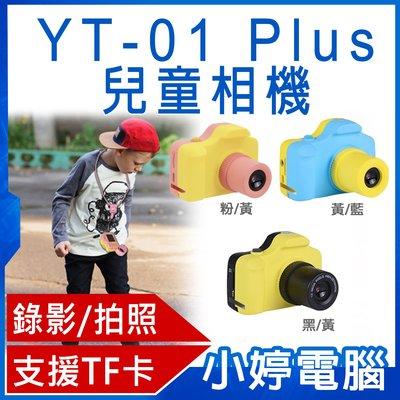 【小婷電腦*拍照】全新YT-01 Plus 720P兒童相機 1700萬像素 720P錄影高畫質  錄影/照相