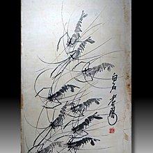【 金王記拍寶網 】S1858  齊白石款 水墨蝦群紋圖 手繪水墨書畫 老畫片一張 罕見 稀少