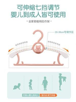 【可開發票】寶寶兒童衣架多功能伸縮嬰兒曬晾嬰衣掛小號【桃源鄉】