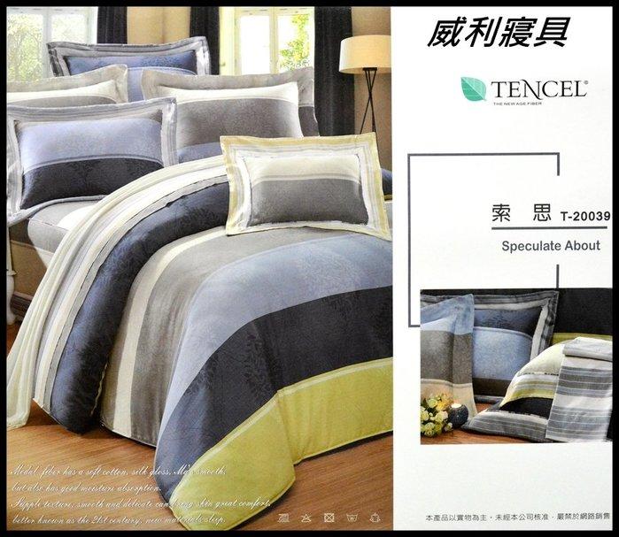 【威利寢具批發】天絲 100%天然木漿纖維 特大雙人床包 + 枕頭套 三件組~ 特價品 ~( 思索 )