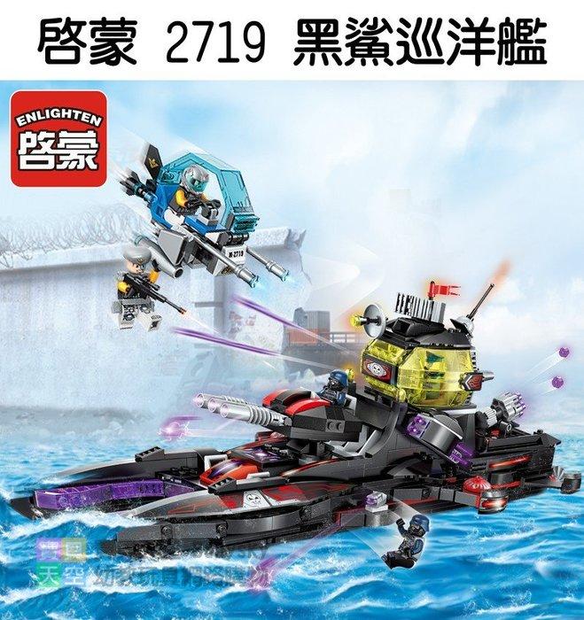 ◎寶貝天空◎【啟蒙 2719 黑鯊巡洋艦 】小顆粒,科技時代戰艦戰鬥船,海洋軍事戰爭,可與LEGO樂高積木組合玩