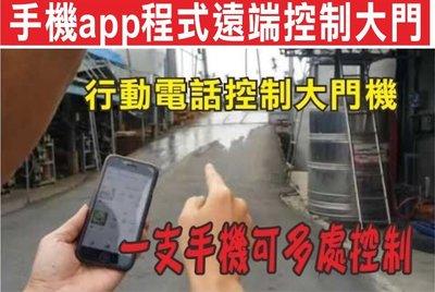 遙控器達人手機app程式遠端控制大門 一機可控制多處 傳統鐵捲門 伸縮式大門 左右橫式大門 快速捲門 柵欄機 都能安裝