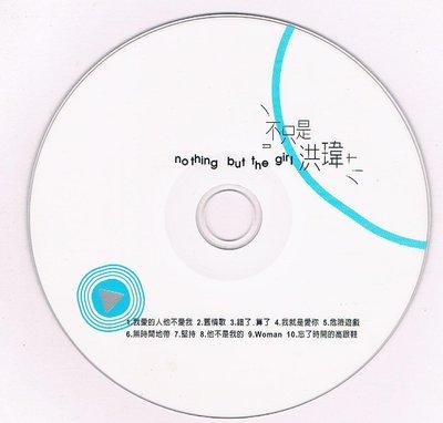 [無殼CD] 洪瑋:不只是洪瑋 / 免競標