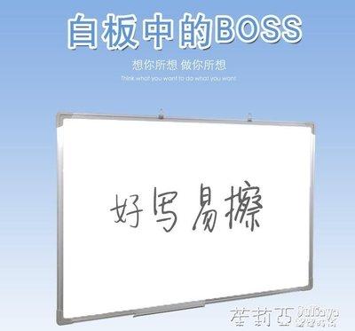 白板掛式家用教學磁性單面小白班辦公寫字板兒童黑板墻塗鴉小畫板 igo