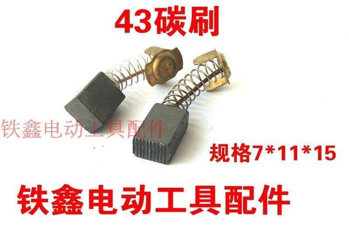 鐵鑫電動工具配件 精品碳刷精品43碳刷切割機碳刷電圓鋸碳刷02466 中大號議價
