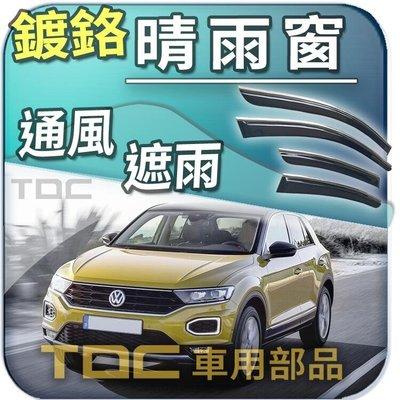 【TDC車用部品】亮條,晴雨窗:福斯,T-Roc,Rock,TROC,VW,門框,鍍鉻,鍍絡,遮雨板