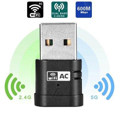 USB WIFI 600Mbps雙頻5G 2.4G無線網卡USB WIFI 11AC軟AP WIN7 WIN10