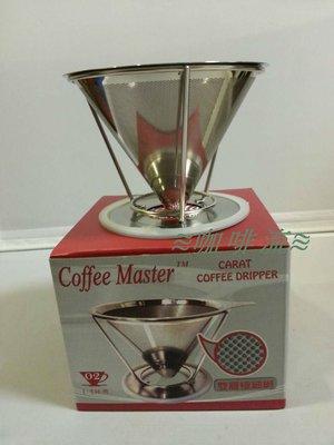 ≋咖啡流≋ Coffee Master 304 不鏽鋼 咖啡濾網組 (含支架) 2~4人