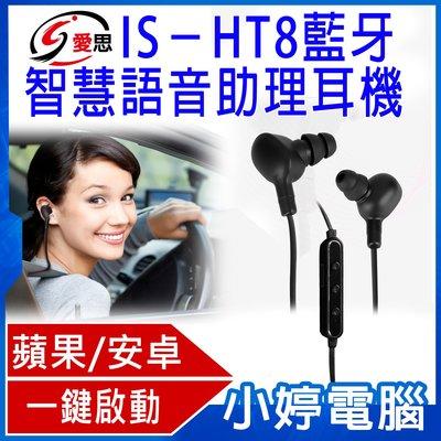 【小婷電腦*藍牙耳機】全新  IS-HT8藍牙語音助理耳機  語音助理 一鍵查詢 藍牙快速配對 高音質通話 超長通話時間