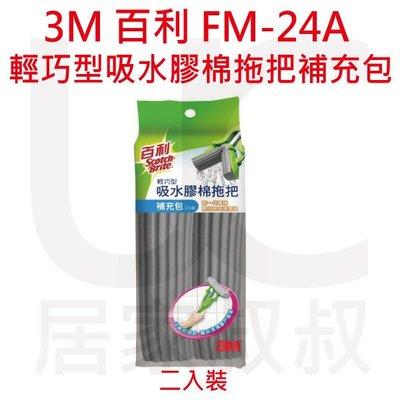 3M 百利 FM-24A 輕巧型吸水膠棉拖把補充包(二入裝) 居家叔叔+ 高雄市
