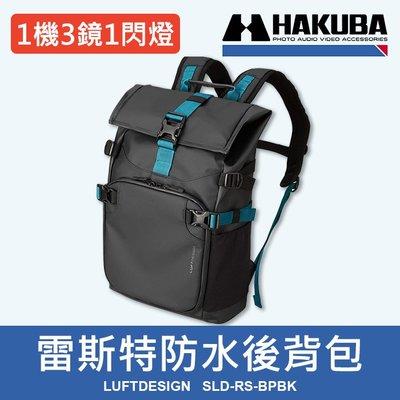 【現貨】雙肩 防水 後背包 HA205039 日本 HAKUBA 雷斯特 Resist SLD-RS-BPBK 可放筆電