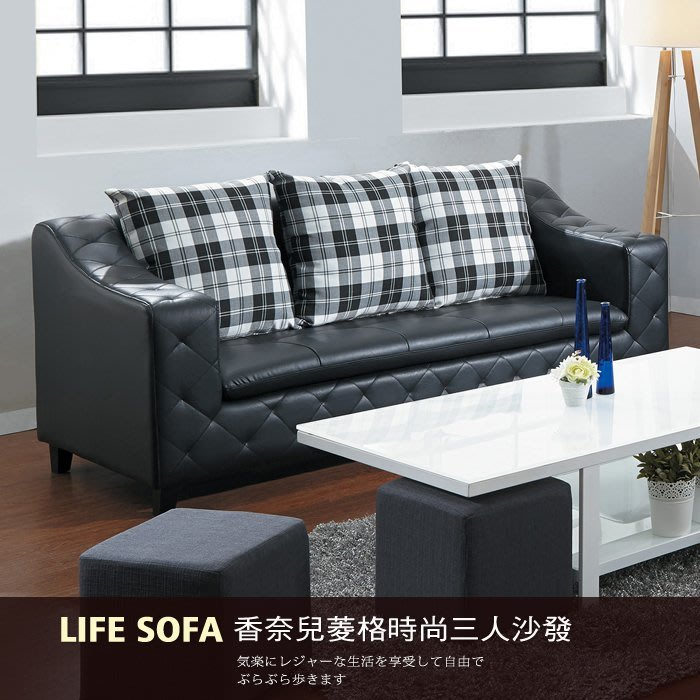 【UHO】菱格時尚三人沙發(高級西皮) 免運費 HO18-361-4